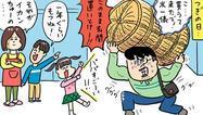 [知ってスッキリ♪サイエンすーっと劇場げきじょう〈その2〉] 勃発(ぼっぱつ)、タネダさん家ちの米騒動(こめそうどう)!