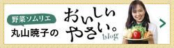 野菜ソムリエ 丸山暁子のおいしい野菜。blog