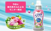 香りだけじゃない! しっかり抗菌・防臭 CO・OPフレグランスソフター「ふわり花束の香り」モニターさんのリアルな声を発表!