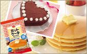 手作りバレンタインにワザあり!使える♪ホットケーキミックス!