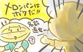 [ハーイ、ここ注目!コープ商品 その8] メロンパン VS サンライズの果てしなき戦い?