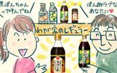 [ハーイ、ここ注目!コープ商品 その11] ぽん酢ラブ♥の、あなたにぜひ試してほしい。 「黒ぽんちゃん」って呼んでね♪
