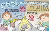 [ハーイ、ここ注目!コープ商品 その12] 冬の悩みを香りで癒やす?を試せるチャーンス!