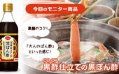 食卓の万能選手に、新しいなかまが! 「CO・OP 黒ぽん酢」モニターさんのリアルな声を発表!