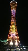 神戸の街が見渡せる絶好のスポット!