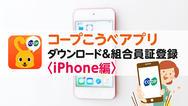 [動画を見てレッツチャレンジ!その2] コープこうべアプリをダウンロード&組合員証をスマホに取り込み♪ 動画と画像でわかりやすい!