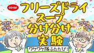 [おまちかね!月イチ・モニター企画]  もらって試せるモニター企画! 洋食屋のオニオンスープの味を超絶簡単に再現!「ワケワケ隊」ふたたび!