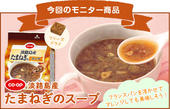 お手軽おいしい食卓の定番! CO・OP淡路島産たまねぎのスープ モニターさんのリアルな声をチェック!
