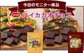 高カカオのチョコレート2種を食べくらべ! どちらがお好き!?