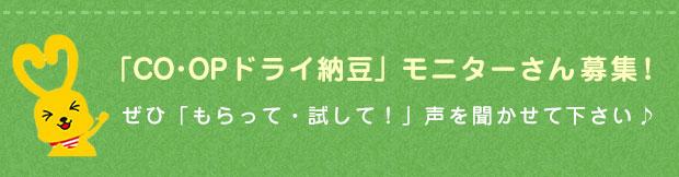 「CO・OP ドライ納豆」モニターさん募集!