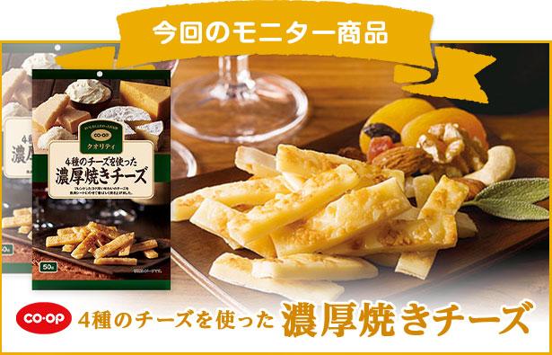 今回のモニター賞品 CO・OP 4種のチーズを使った濃厚焼きチーズ