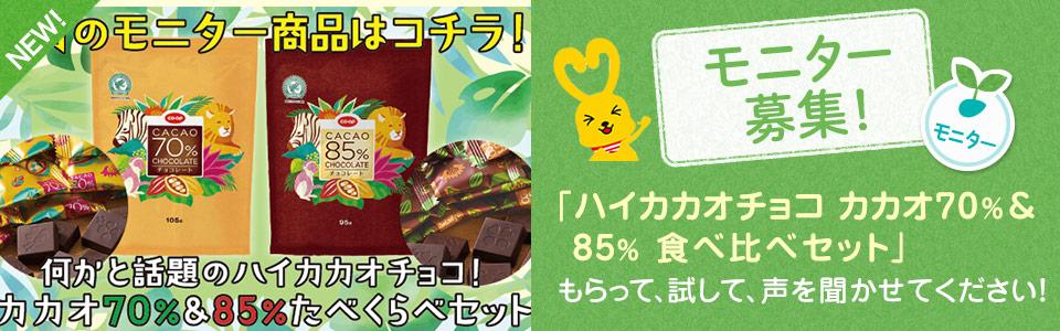 [おまちかね!月イチ・モニター企画] 話題の高カカオのチョコレート2種を 食べくらべできるチャーンス!