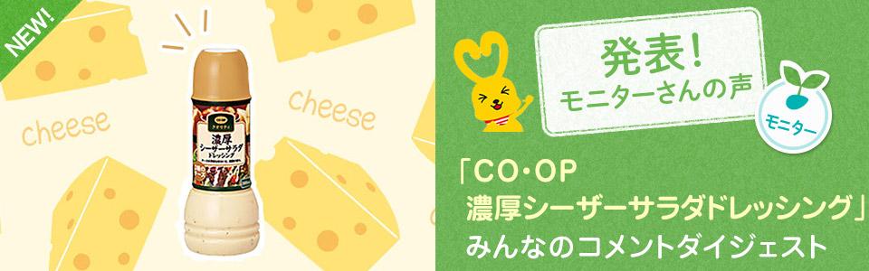 「濃い!」「チーズの味がおいしい!」の声多数♪「CO・OP濃厚シーザーサラダドレッシング」モニターさんのリアルな声を発表!