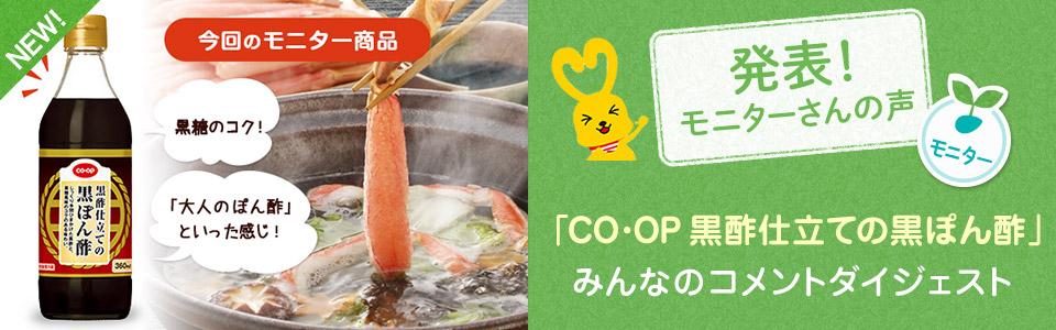 「CO・OP 黒ぽん酢」モニターさんのリアルな声を発表!