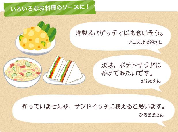 いろいろなお料理のソースに!