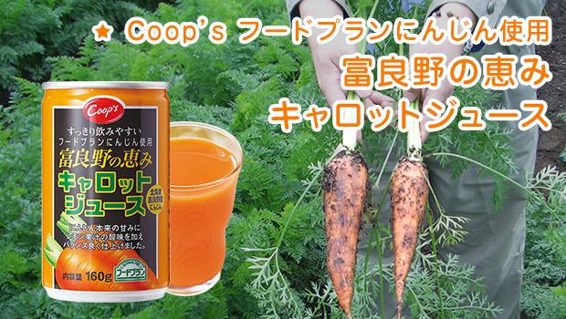 Coop's フードプランにんじん使用 富良野の恵みキャロットジュース