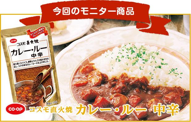 今回のモニター賞品 CO・OP コスモ直火焼カレー・ルー 中辛
