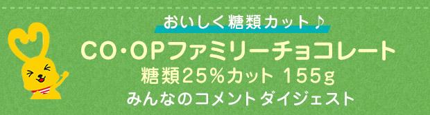 「CO・OPファミリーチョコレート 糖類25%カット 155g」みんなのコメントダイジェスト