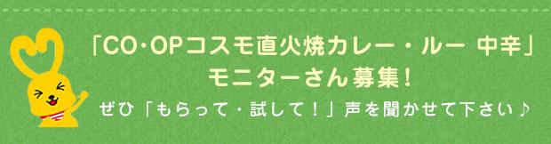 「CO・OP コスモ直火焼カレー・ルー 中辛」モニターさん募集!