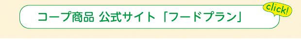 コープ商品 公式サイト「フードプラン」