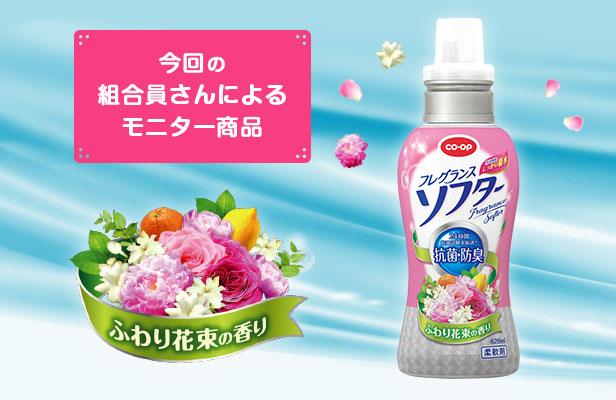 今回の組合員さんによるモニター商品 CO・OPフレグランスソフター「ふわり花束の香り」