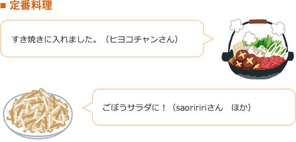 ■定番料理 すき焼きに入れました。(ヒヨコチャンさん) ごぼうサラダに!(saoriririさん ほか)