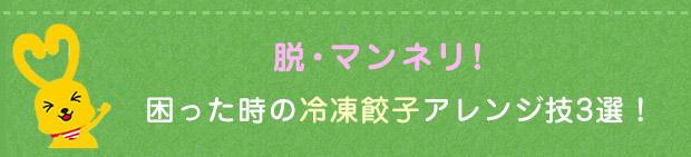 【脱・マンネリ!】困った時の冷凍餃子アレンジ技3選!