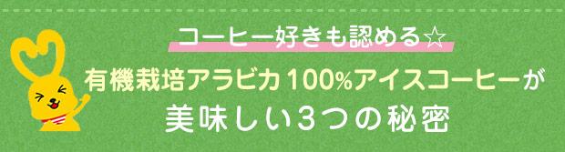 コーヒー好きも認める☆有機栽培アラビカ 100%アイスコーヒーが美味しい3つの秘密