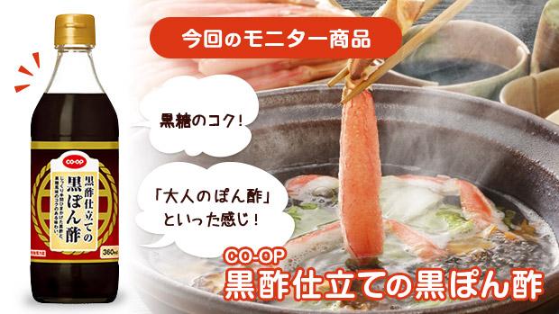今回のモニター商品「CO・OP 黒酢仕立ての黒ぽん酢」