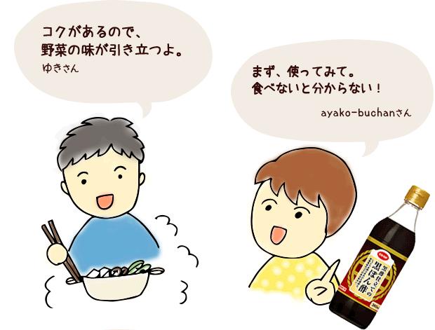 「コクがあるので、野菜の味が引き立つよ。」ゆきさん 「まず、使ってみて。 食べないと分からない!」ayako-buchanさん