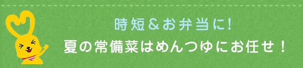 【時短&お弁当に!】夏の常備菜はめんつゆにお任せ!