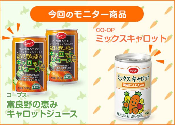 今回のモニター商品 コープス 富良野の恵みキャロットジュース、CO-OP ミックスキャロット