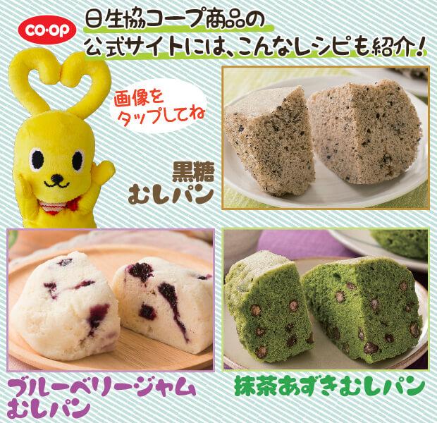 レンジでできる国内麦むしパンミックス レシピ