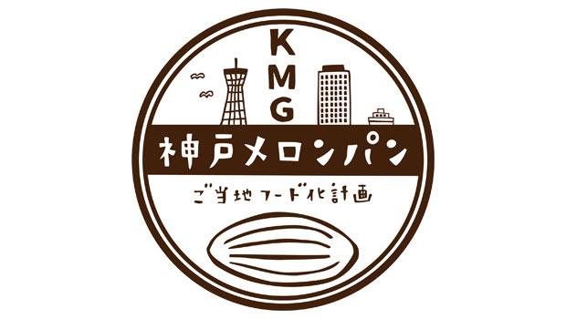 神戸メロンパンご当地フード化計画(KMG)