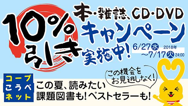 本・雑誌、CD・DVD 10%引きキャンペーン実施中!