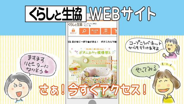 くらしと生協WEBサイト