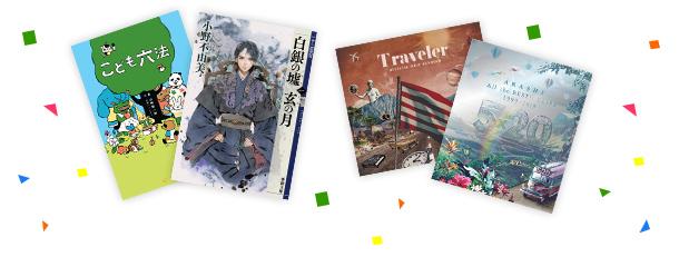 特別賞 本・CD