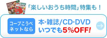 本・雑誌/CD・DVD いつでも5%OFF!