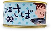 石巻水産「金華さば」(水煮)