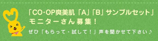 CO・OP爽美肌 「A」「B」サンプルセット モニターさん募集!