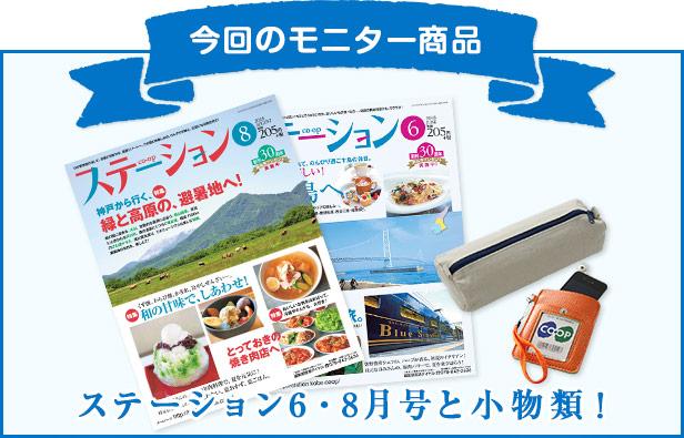 今回のモニター賞品 ステーション6・8月号と小物類!