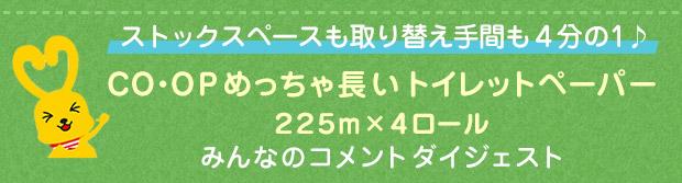 ストックスペースも取り替え手間も4分の1♪「めっちゃ長い トイレットペーパー 225m×4ロール」みんなのコメントダイジェスト