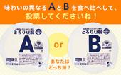 店舗・宅配合同企画 コープス北海道産大豆100%使用 とろり豆腐おいし差投票キャンペーン